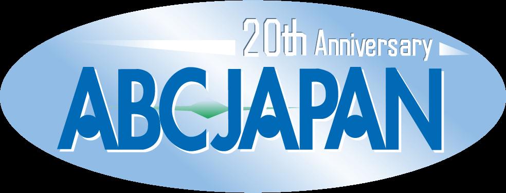 エービーシー・ジャパン 創業20周年記念ロゴ